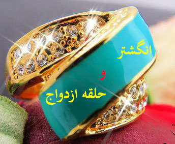 سینه ریز ها و گوشواره و حلقه های زیبای نامزدی + تصاویر