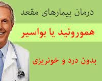درمان بیماری های مقعدی ، بدون درد !!