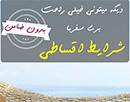 آنچه که از زندگی سوپر استار زن سینمای ایران نمیدانید !  + فیلم