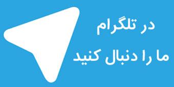 عضویت در تلگرام