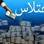 اختلاس 5 میلیاردی در کرج ,  بازداشت 5 نفر
