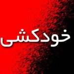 رتبه ایران در خودکشی مشخص شد