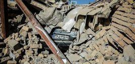آخرین آمار تلفات زلزله کرمانشاه تا امروز چند نفر است؟