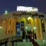 نارضایتی سعودی ها از اولین تجربه حضور در سینما پس از ۳۵ سال