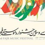 بهترین خواننده سی و سومین جشنواره موسیقی فجر