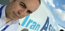 آخرین پیام تلگرامی خلبان هواپیمای ATR یاسوج