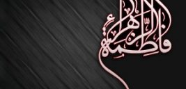 علت و چگونگی شهادت حضرت فاطمه (س)