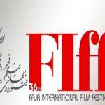 حاشیه های سومین روز از جشنواره جهانی فیلم فجر