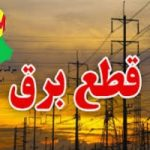 مشکل قطعی برق تا چه زمانی در کشور ادامه دارد ؟