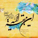 اس ام اس و متن زیبا در مورد آغاز امامت امام زمان (عج)