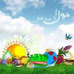 پیامک طنز عید نوروز