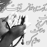 پیامک التماس دعا