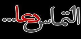 اس ام اس دعا برای دوستان