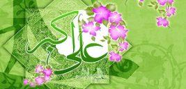 اس ام اس تبریک تولد حضرت علی اکبر
