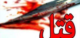سناریوی مرموز قتل هولناک داماد جوان در منطقه لواسان +عکس