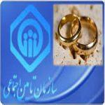 شرایط دریافت کمک هزینه ازدواج از سازمان تامین اجتماعی