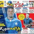 عناوین روزنامه های ورزشی امروز ۹۶/۱۱/۰۱