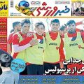 عناوین روزنامه های ورزشی امروز ۹۶/۱۰/۲۶