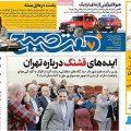 عناوین روزنامه های امروز ۹۶/۱۱/۰۱