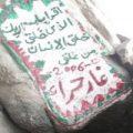 عربستان زیارت «غار حرا» را ممنوع اعلام کرد و برای این کار مجازات تعیین کرد