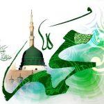 متن تبریک مبعث پیامبر اکرم