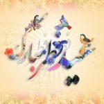 پیامک های عید سعید فطر
