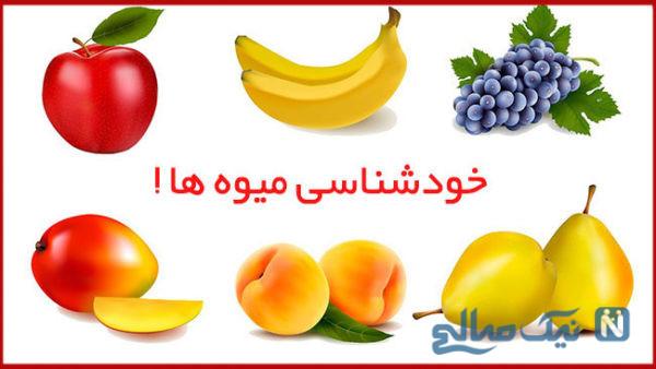 تست خودشناسی به کمک میوه ها!