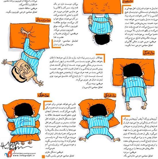 شما چطور میخوابید؟ +تصاویر