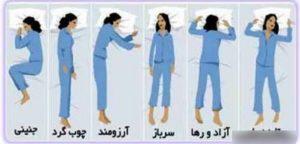 طرز خوابیدن افراد