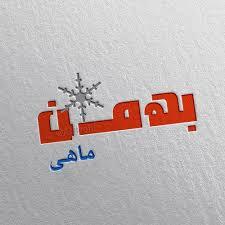 طالع بینی متولدین بهمن در سال ۲۰۱۷ میلادی