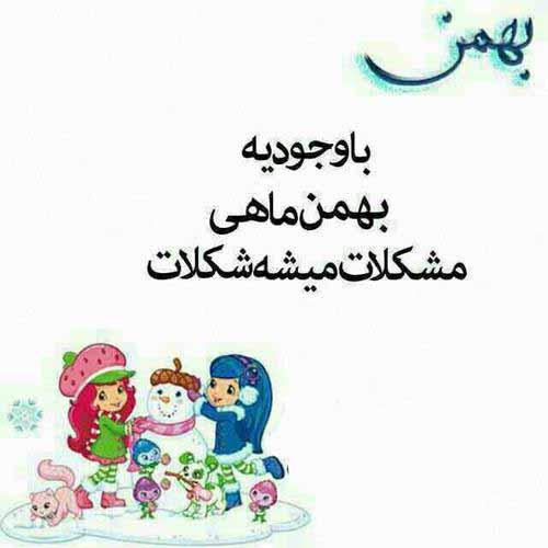 روز تولد بهمن ماهی