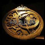فال روزانه دوشنبه 15 خرداد 1396 برای متولدین 12 ماه سال