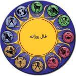 فال روزانه یکشنبه 14 خرداد 1396 برای متولدین 12 ماه سال