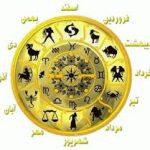 فال روزانه دوشنبه 8 خرداد 1396 برای متولدین 12 ماه سال