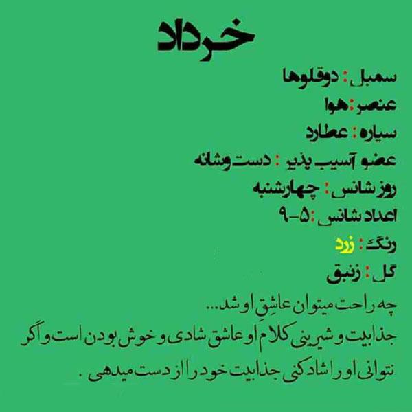 نماد حیوان ماه خرداد