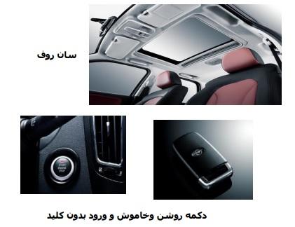 آغاز فروش خودروی جدید S7 تا چند روز آینده + مشخصات