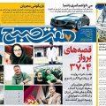 عناوین روزنامه های امروز ۹۶/۱۲/۰۲