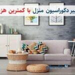 ۵ روش تغییر دکوراسیون منزل با کمترین هزینه