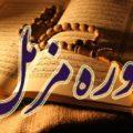 خواص اعجاب انگیز سوره مزمل
