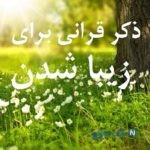 ذکر قرآنی برای زیبا شدن