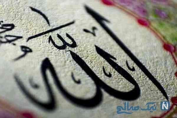 عجایبی که از ذکر کلمه الله کشف شد