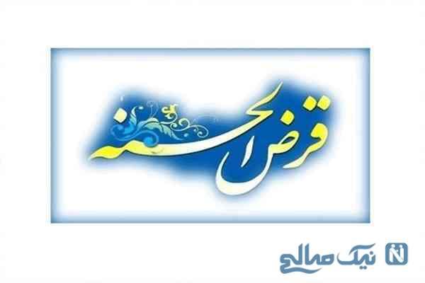 احکام صندوق قرض الحسنه خانگی