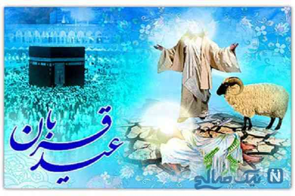 اعمال مجرب شب و روز عید قربان