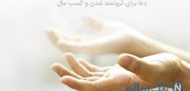دعایی مجرب برای ثروتمند شدن و زیاد شدن روزی
