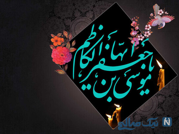 زن زیبا و امام کاظم