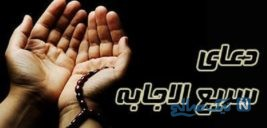 یک دعای سریع الاجابه برای گشایش فوری!!!