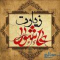 متن اصلی زیارت عاشورا به صورت کامل و همراه با ترجمه