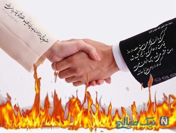 حرام بودن دوستی با نامحرم