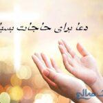 دعایی بسیار مجرب برای حاجات بسیار مهم
