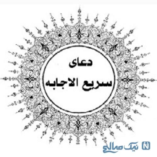 دعای بسیار سریع الاجابه موسى بن جعفر علیهما السلام